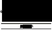 エステサロン琥珀ロゴ