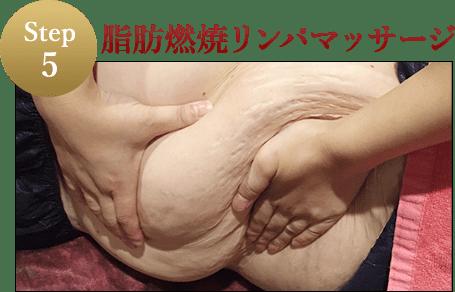 脂肪燃焼リンパマッサージ