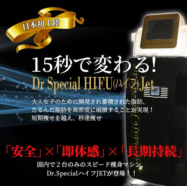 Dr.Special(スペシャル) HIFU(ハイフ) JET