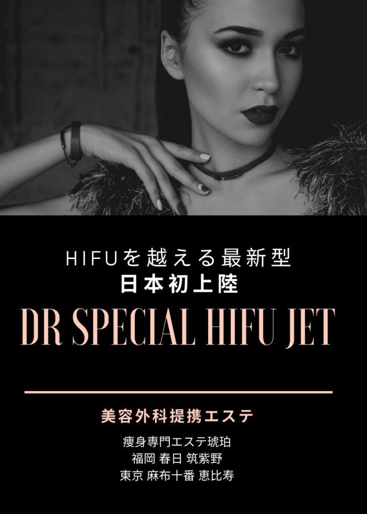 Dr.Special ハイフ JET
